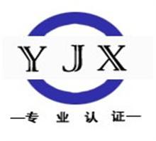 苏州宜捷信产品质量认证有限公司