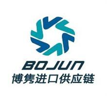 深圳市博隽进口报关供应链公司