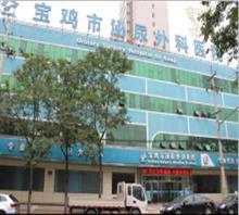 寶雞泌尿專科醫院