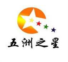 北京五洲之星服装有限公司