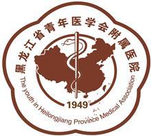 黑龍江青年醫學會附屬醫院