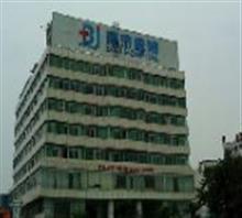 廣州博濟醫院甲狀腺科專科