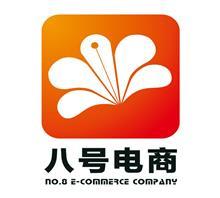 泉州八號電子商務公司