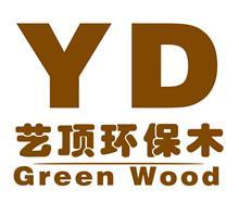 桂林市艺顶环保木材料公司