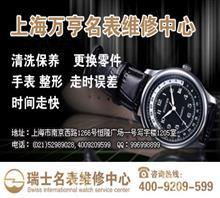 上海万亨钟表有限公司