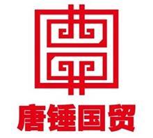 北京唐锤国贸进出口公司