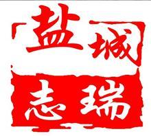 济南博创辐射防护工程有限公司销售部