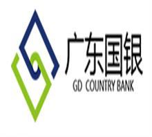 廣東國銀貿易中心有限公司