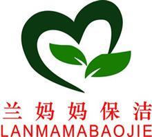 綿陽蘭媽媽保潔服務有限公司