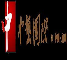 广州中艺展览服务有限公司