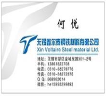 无锡鑫尔泰钢铁材料有限公司