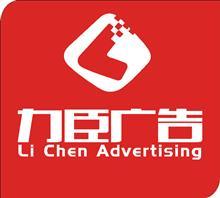 西安北郊广告有限公司