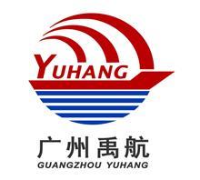 广州禹航海运物流有限公司