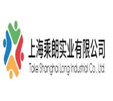 上海乘朗实业有限公司