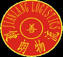 廣州市健朗物流有限公司