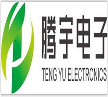 邯鄲市騰宇電子科技有限公司
