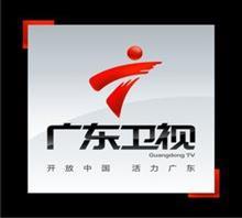 廣東衛視廣告部(GDTV)