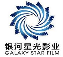 西安銀河星光影業有限公司