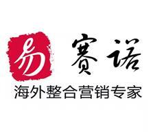 易賽諾(青島)網絡技術有限公司