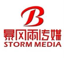 广州市暴风雨文化传媒有限秒速赛车
