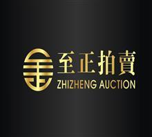 北京至正國際拍賣有限公司
