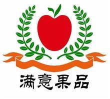 東莞市滿意果品貿易有限公司