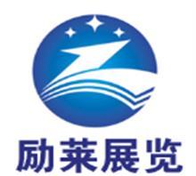 上海勵萊展覽服務有限公司無錫博聞展覽有限公司