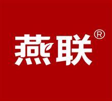 广州燕联食品有限公司