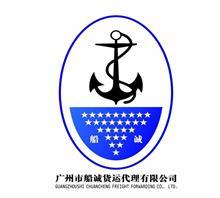 深圳船誠貨運代理有限公司