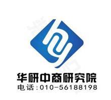 北京华研中商经济信息研究中心