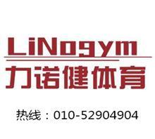 北京力诺健体育科技发展有限公司