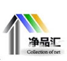 北京凈品匯科技有限公司