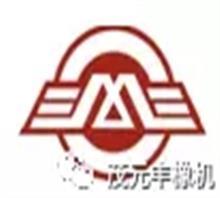 青岛茂元丰工贸有限公司