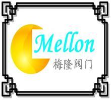 上海梅隆閥門制造有限公司