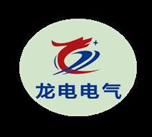 武漢市龍電電氣設備有限公司