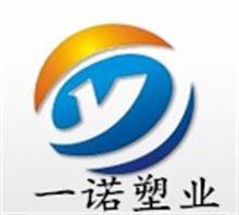 慶云一諾塑料制品有限公司