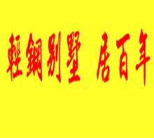 湖南居百年住宅工业有限公司