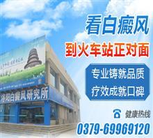 ly洛陽白癜風醫院