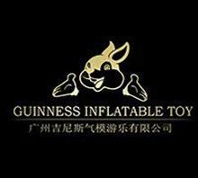 广州吉尼斯气模娱乐设备有限公司