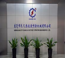 东莞市长久热熔胶喷涂机械有限公司