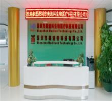 深圳市美迪科生物医疗科技有限公司