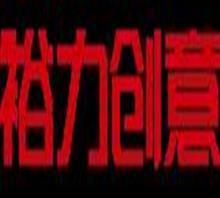 上海裕力廣告策劃事務所