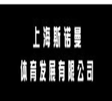 上海斯诺曼体育发展有限公司