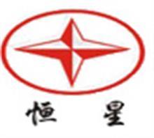 郑州市恒星重型设备有限公司电商部