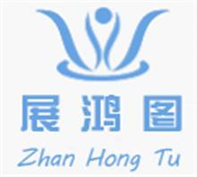 广州展鸿图动漫科技有限公司