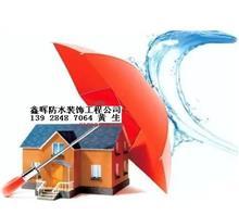 深圳市鑫暉防水裝飾工程有限公司