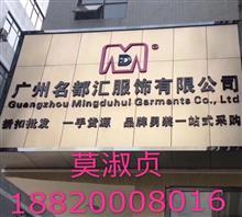 廣州名都匯服飾批發有限公司