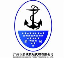 广州市船诚海运代理公司