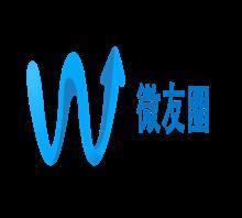 北京微友圈廣告有限公司