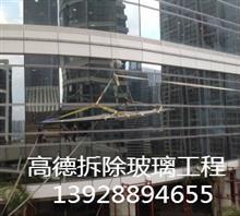 廣州鑫海專業建筑幕墻玻璃安裝工程有限公司